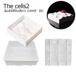 พิมพ์ ซิลิโคน สีขาวThe cells2 cn.
