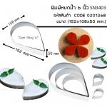 พิมพ์หยดน้ำ 6 นิ้ว SN3403 (Tear Ring 6) : 152x108x50 mm
