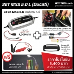 SET : MXS 5.0 L For Ducati (MXS 5.0 + Indicator to Ducati DDA Charging Cable + Bumper)