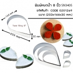 พิมพ์หยดน้ำ 8 นิ้ว SN3405(Tear Ring 8): 203x144x30 mm