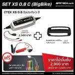 SET : XS 0.8 C (XS 0.8 + Bumper)