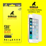 Gorilla Tempered Glass - ฟิลม์กระจกนิรภัยสำหรับ iPhone 5/5S/SE