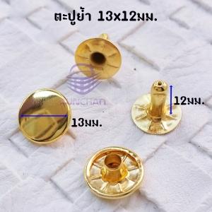 ตะปูย้ำ 13x12 สีทอง