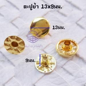 ตะปูย้ำ13x9 สีทอง