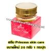 ครีม Princess Skin Care ขนาดใหม่ 20 กรัม 1 กระปุก ส่งฟรี EMS