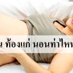 ท้องอ่อน ท้องแก่ นอนท่าไหนดี?