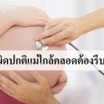 5 อาการผิดปกติที่แม่ใกล้คลอดต้องรีบพบแพทย์