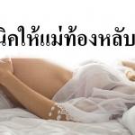 4 เทคนิคให้แม่ท้องหลับสบาย!!