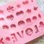 แม่พิมพ์ซิลิโคน LOVE รหัส B134 thumbnail 5