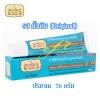 เทพไทย ยาสีฟันสมุนไพรสูตรเข้มข้น รสดั้งเดิม Tepthai Concentrated Herbal Toothpaste Original 70 กรัม