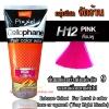 โลแลน พิกเซล เซลโลเฟน แฮร์ คัลเลอร์ แว็กซ์ H12 สีชมพู 150 g.