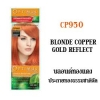 ดีแคช ออพติมัส คัลเลอร์ ครีม Optimus color Cream CP950 Blonde Copper Gold Reflect บลอนด์ทองแดงประกายทองธรรมชาติ 100 ml.