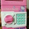 ออมสินตู้เซฟ (ATM) คิตตี้
