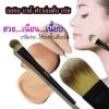 มิสทิน บิวตี้ ฟาวน์เดชั่น บลัช แปรงสำหรับเกลี่ยรองพื้น Mistine Beauty Foundation Brush