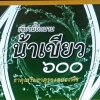น้าเขียว600 คีเลท ธาตุอาหารรองของพืช