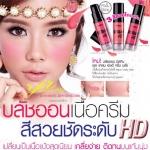มิสทิน เดอ แกลม เอชดี ครีม บลัช / Mistine DE' GLAM HD Cream Blush บลัชออนเนื้อครีม สีสวยชัดระดับ HD 6.5 กรัม