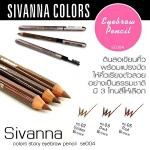 Sivanna Color Story Eyebrow Pencil SE004 ดินสอเขียนคิ้ว