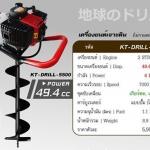 เครื่องยนต์เจาะดิน KANTO รุ่น KT-DRILL-5500