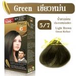 ครีมเปลี่ยนสีผม ฟาเกอร์ แฮร์ แคร์ เอ็กซ์เพิร์ท คอนดิชั่นนิ่ง เพอร์มาเนนท์ คัลเลอร์ครีม 5/7 สีน้ำตาลอ่อน ประกายหม่นเขียว Light Brown Green Reflect พรางผมขาว (100มล)