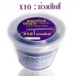 Moss Exotics WAX henna fashion color X10 สีม่วงเซ็กซี่ 100 g.