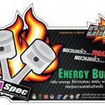 แผ่นน้ำหอมซิ่ง D1 Spec Racing Perfume กลิ่น Energy Burst