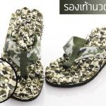 พร้อมส่งฟรี ลงทะเบียน รองเท้าแตะลายพราง นวดกดจุดเพื่อสุขภาพ สีเขียว