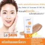 Pacare Bessie Le'skin silky Perfect UV Sunscreen EX SPF 50+ PA+++ เลอสกิน ซิลค์กี้ เพอร์เฟ็ค ยูวี ซันสกรีน ครีมกันแดดเนื้อเบา 15 กรัม