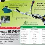 เครื่องยนต์ตัดหญ้า 4จังหวะ มูซาชิ รุ่น MS-E4