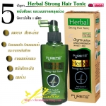 เพียวเต้ เฮอร์บัล สครอง แฮร์ โทนิค Purete Herbal Strong Hair Tonic 5 ปัญหาหนังศีรษะและผมขาดหลุดร่วง จัดการได้ใน 1 เดียว 150 มล