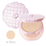 Mistine cupcake Super white and lightening powder SPF 25 PA+++ S1 ผิวขาว