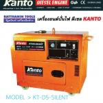 เครื่องยนต์ปั่นไฟดีเซล KANTO รุ่น KT-D5-SILENT