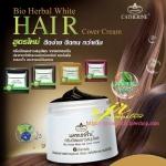 แคทเธอรีน ครีมปิดผมขาวสมุนไพร ผสมเฮนน่า /Bio Herbal White Hair Cover Cream