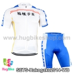 ชุดจักรยานแขนสั้น โอตาคุน่องเหล็ก Hakogaku สีขาวน้ำเงิน สั่งจอง (Pre-order)
