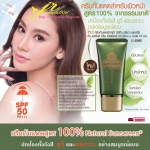 """มิสทิน เพียว เนเชอรัล ซัน เฟเชียล ครีม เอสพีเอฟ 50 พีเอ+++ Mistine Pure Natural Sun Facial Cream SPF 50 PA+++ (ครีมกันแดดสำหรับผิวหน้า สูตร 100 % """"จากธรรมชาติ"""") 15 มล."""