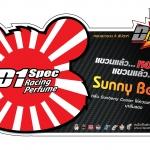 แผ่นน้ำหอมซิ่ง D1 Spec Racing Perfume กลิ่น Sunny Berry