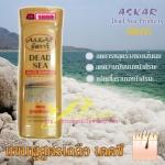 อัสการ์ แชมพู สูตรเกลือเดดซี Askar Dead Sea Salts Shampoo 220 ml.