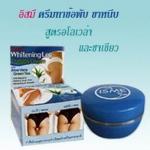 Isme Whitening Leg Therapy Cream อิสมี ครีมข้อพับ ขาหนีบขาว สูตรอโลเวล่า และ ชาเขียว 5 กรัม