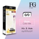 FG Pastel Hair Color Cream 0/0 สีผสม Color Mix