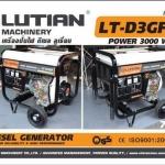 เครื่องปั่นไฟดีเซล LUTIAN รุ่น LT-D3GF
