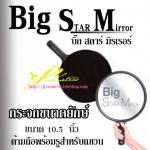 บิ๊ก สตาร์ มิรเรอร์ / Big Star Mirror กระจกส่องขนาดยักษ์ 10.5 นิ้ว ด้ามถือพร้อมรูสำหรับแขวน