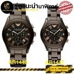 นาฬิกาข้อมือ Armani นาฬิกาคู่ ราคาพิเศษ