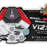 แผ่นน้ำหอมซิ่ง D1 Spec Racing Perfume กลิ่น V12 Pure Steel