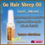โกแฮร์ ชีฟออยล์ Go Hair Sheep Oil ชีพออยล์ ช่วยให้ผมนุ่มสลวย ไม่แห้งเสีย 30 ml.