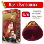 ครีมเปลี่ยนสีผม ฟาเกอร์ แฮร์ แคร์ เอ็กซ์เพิร์ท คอนดิชั่นนิ่ง เพอร์มาเนนท์ คัลเลอร์ครีม 8/6 สีบลอนด์อ่อนประกายแดง Light Blonde Red Reflect สีแฟชั่น (100มล)