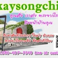 ร้านkaysongchina