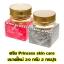 ครีม Princess Skin Care ขนาดใหม่ 20 กรัม 2 กระปุก ส่งฟรี EMS thumbnail 1