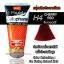 โลแลน พิกเซล เซลโลเฟน แฮร์ คัลเลอร์ แว็กซ์ H4 สีแดงเชอร์รี่ 150 g. thumbnail 1