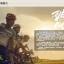 ชุดจักรยานแขนสั้น ประกอบภาพยนต์ To The Fore (01) สีเหลืองดำ สั่งจอง (Pre-order) thumbnail 5
