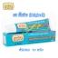 เทพไทย ยาสีฟันสมุนไพรสูตรเข้มข้น รสดั้งเดิม Tepthai Concentrated Herbal Toothpaste Original 70 กรัม thumbnail 1