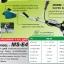 เครื่องยนต์ตัดหญ้า 4จังหวะ มูซาชิ รุ่น MS-E4 thumbnail 1